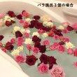 画像4: バラ風呂 (4)